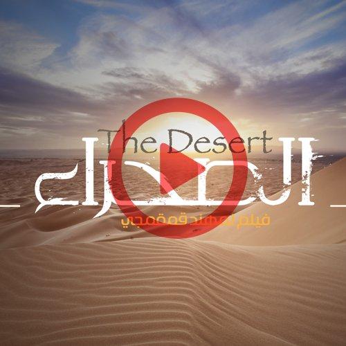 Desert-Movie