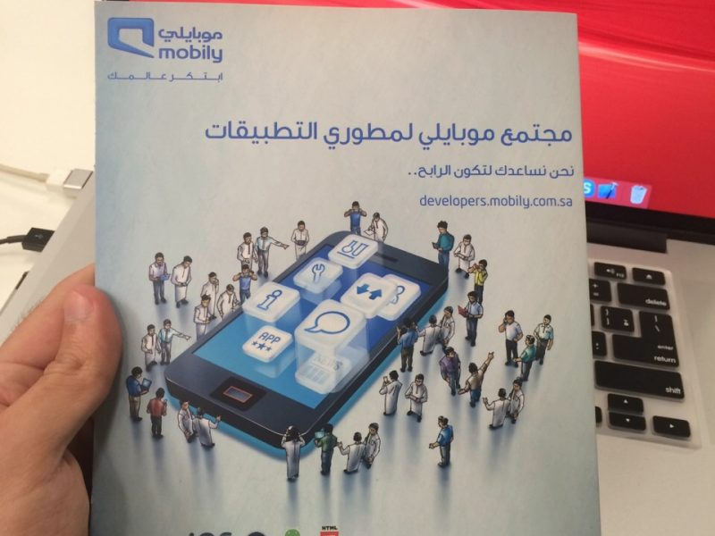Mobile development Certificate from Mobily